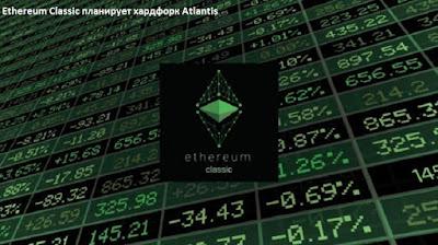 Ethereum Classic планирует хардфорк Atlantis