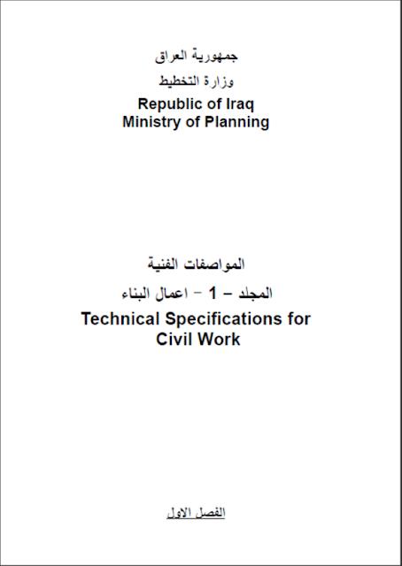المواصفات الفنيه لاعمال البناء الخاصه بدوله العراق