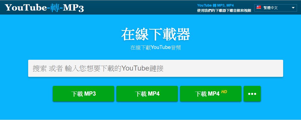 Youtube轉MP3音樂,儲存MP4影片