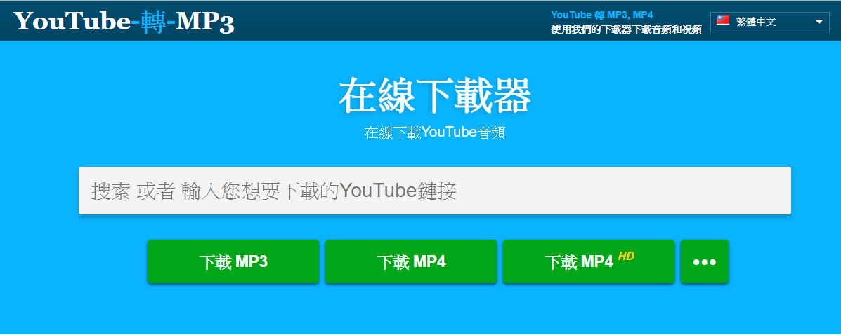 網頁將 YouTube 影片轉 MP3 音樂,該軟體還具有影片轉檔,可從 YouTube, 網址加上『to』馬上下載(免安裝/速度快) - 逍遙の窩
