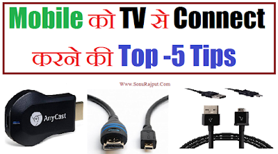 Android Smartphone Ko T.V se Connect Kaise Kare