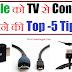 Mobile को TV से Connect करने की Top -5 Tips ,क्या आप जानते है