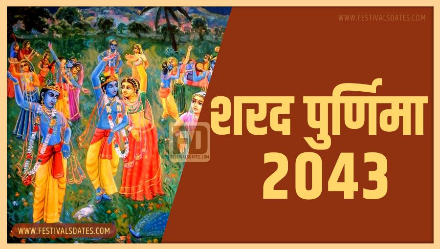 2043 शरद पूर्णिमा तारीख व समय भारतीय समय अनुसार