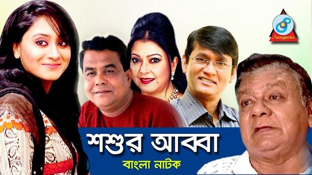 Shoshur Abba Bangla Natok Ft. D. A Tayeb & Shagota Full HDRip 720p