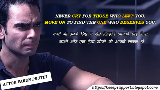 ACTOR VARUN PRUTHI QUOTES 1,MOVE ON