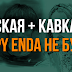 Русская + кавказец – happy endа не будет