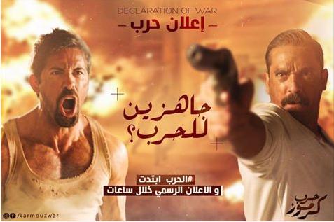 إعلان فليم حرب كرموز بطولة امير كرارة وسكوت آدكنز وموعد عرضة في السينما العربية 2018