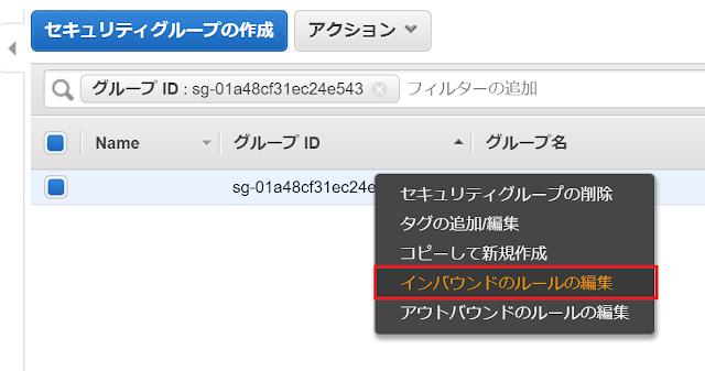 Amazon Linux 2のセキュリティグループ右クリック