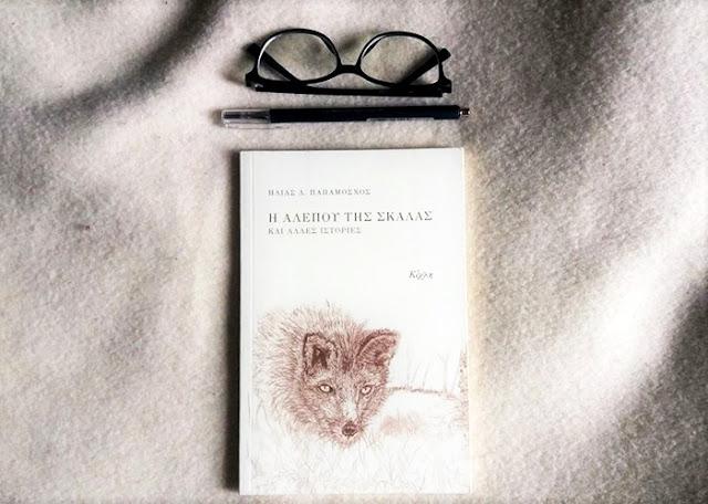 Η αλεπού της σκάλας και άλλες ιστορίες Ηλίας Παπαμόσχος