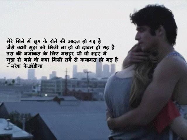 मेरे सिने में छूप के रोने की आदत हो गइ है  Hindi Muktak By Naresh K. Dodia