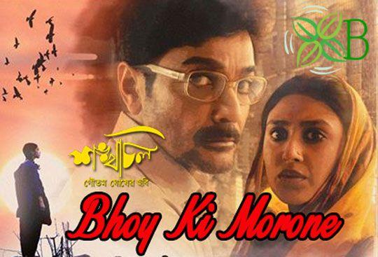 Bhoy Ki Morone - Shankhachil
