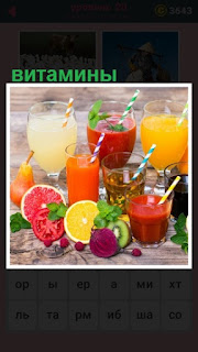 на столе стоят стаканы с напитками и фрукты в которых витамины