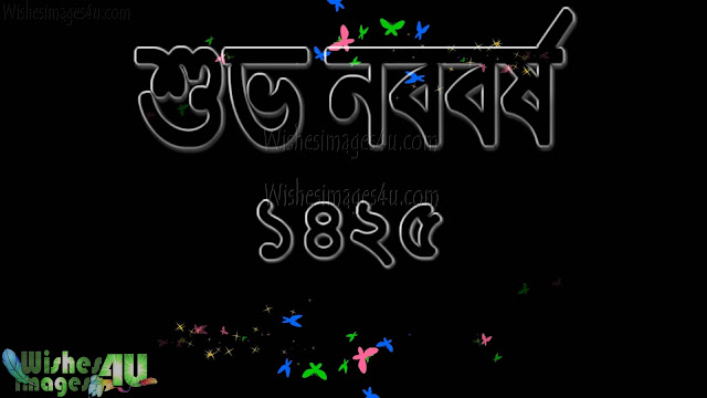 Pohela Boishakh 2018 HD Images