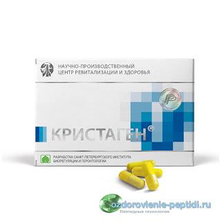Кристаген - пептидный комплекс,способствующий нормализации функции иммунной системы