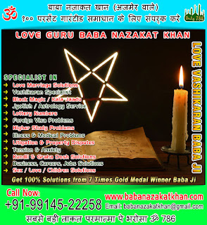 Girlfriend Vashikaran Specialist in India Punjab Ludhiana +91-99145-22258 +91-78892-79482 http://www.babanazakatkhan.com