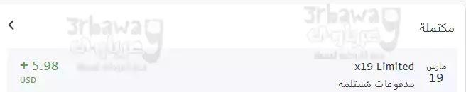 اثبات دفع ارباح أدفلاى Adfly بتاريخ 5-2018 عبر باى بال PayPal