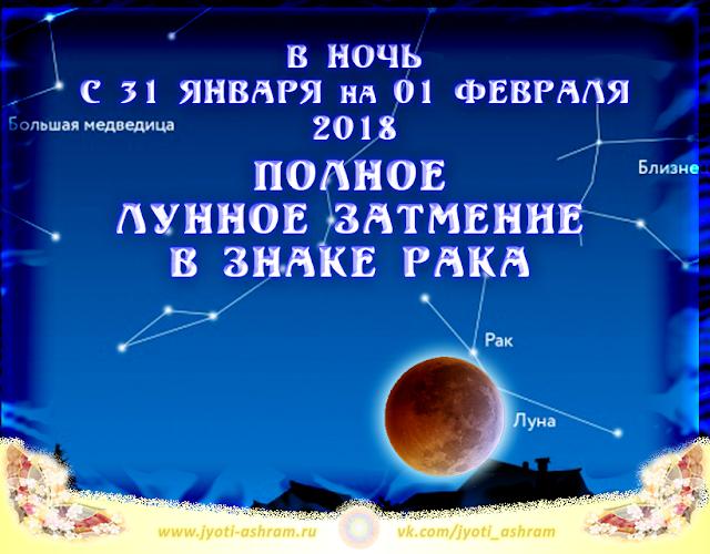 лунное_затмение_31.01.2018_джйотиашрам