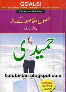 Husool-e-Maqasid Ke Raaz