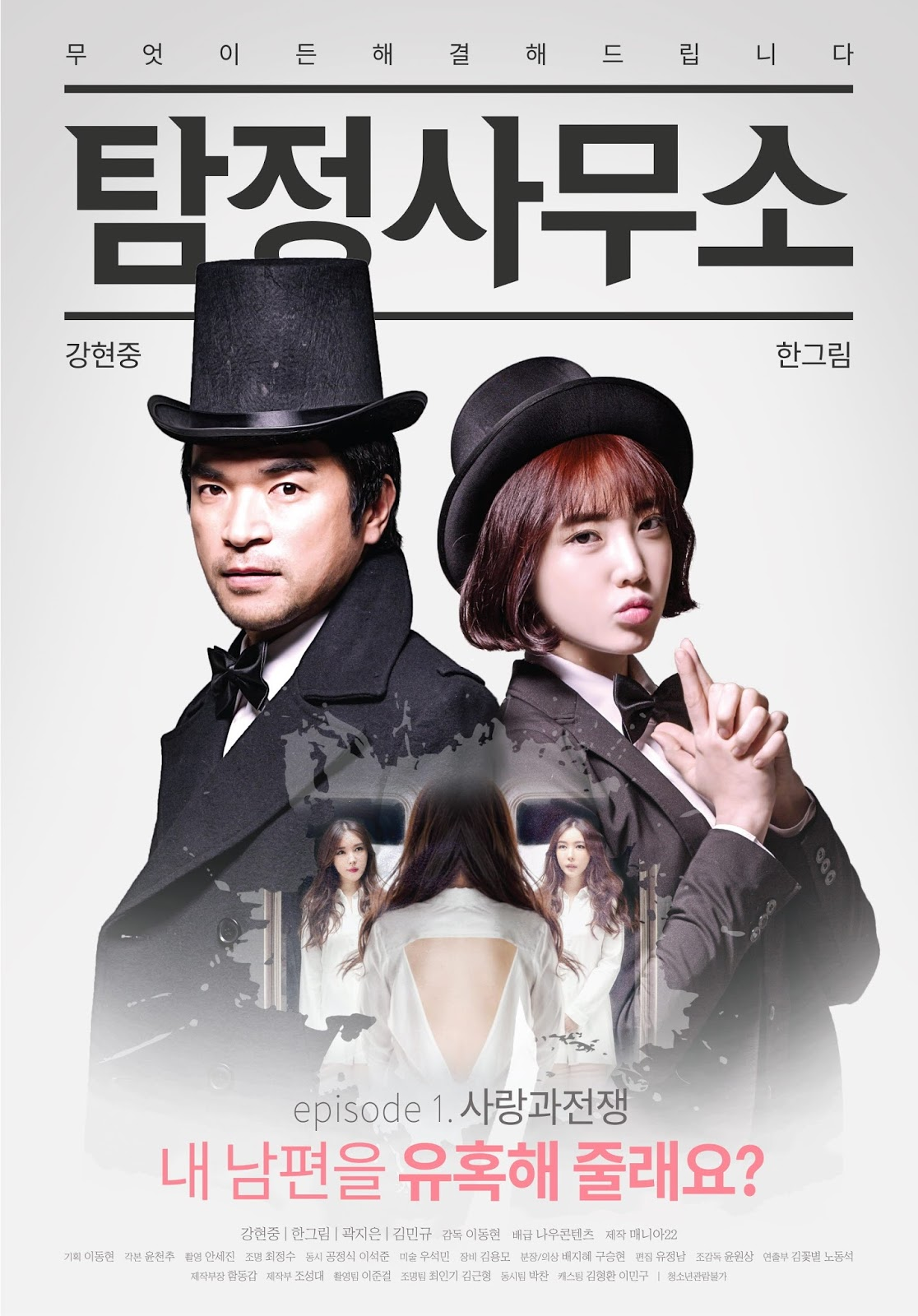 Detective Agency Love and War (2016) 720p HDRip Cepet.in