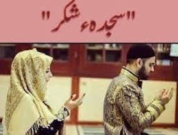 Sajda-e-Shukar Novel