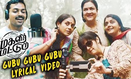 Magalir Mattum | Gubu Gubu Gubu Song | Lyric Video | Ghibran | Bramma | Jyotika| Suriya