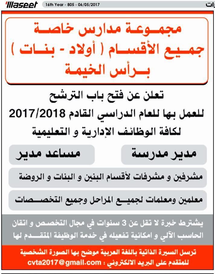 مطلوب معلمين ومعلمات ومشرفين ومشرفات لجميع الاقسام والمراحل التعليمية بإمارة رأس الخيمة - التسجيل على الانترنت