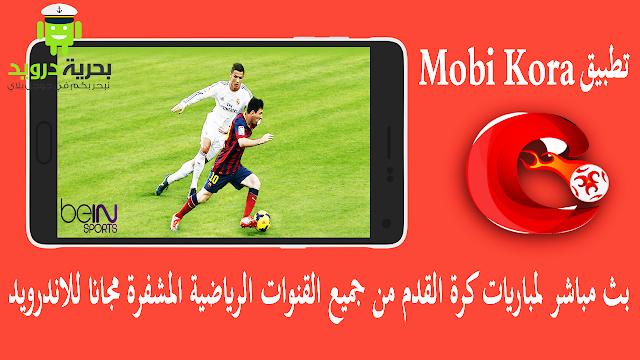 تطبيق لبث مباشر لقنوات كرة القدم على الاندرويد