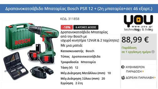 Επαναφορτιζόμενο Δραπανοκατσάβιδο Bosch 12, 88.99€, You