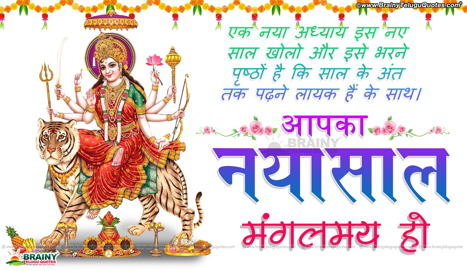 Best Latest 5 Hindi Inspirational New Year 2017 Greetings Wishes