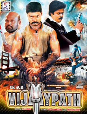 Poster Of Ek Aur Vijaypath (1990) In hindi dubbed Dual Audio 300MB Compressed Small Size Pc Movie Free Download Only At worldfree4u.com