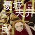 Juuni Taisen Episode 10 Subtitle Indonesia