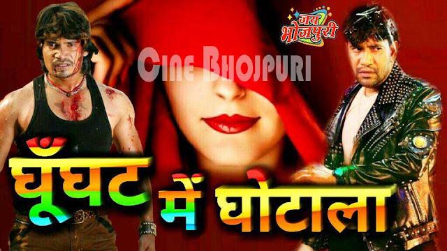 Ghunghat Me Ghotala Bhojpuri Movie