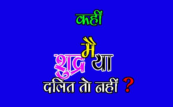 Shudra Aur Dalit Kaoun The
