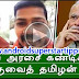 COMMON MAN ASKING QUESTIONS TO P M | ANDROID TAMIL