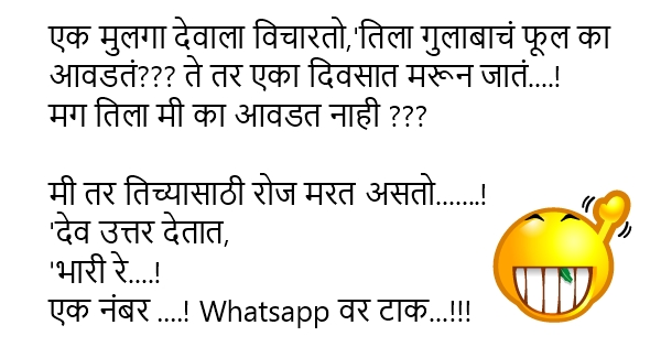 whatsapp marathi jokes
