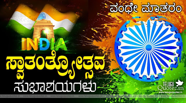 Republic Day Essay In Kannada Language