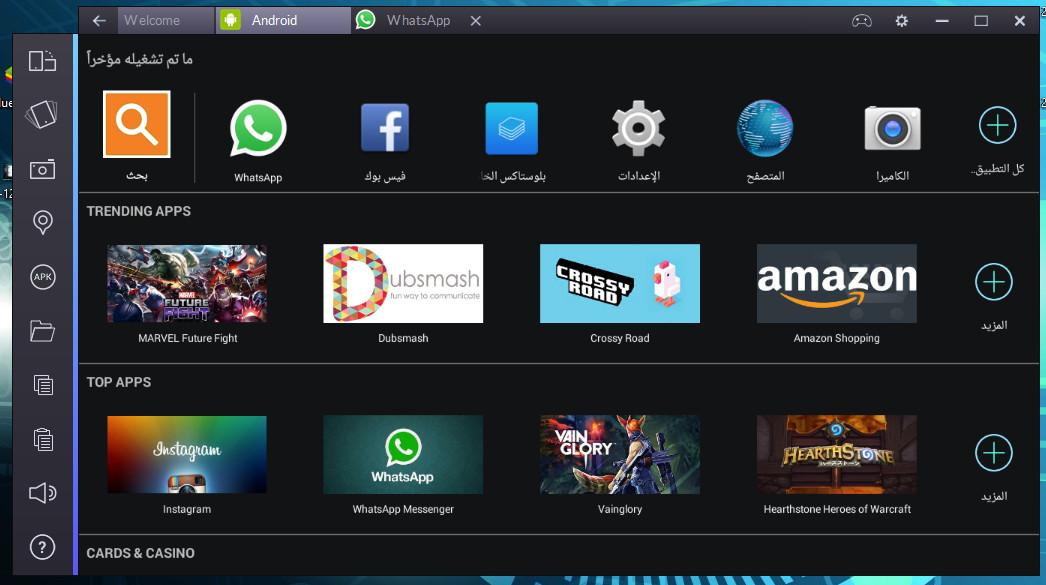إصدار جديد من البرنامج الشهير بلوستاكس bluestacks لتشغيل تطبيقات الاندرويد