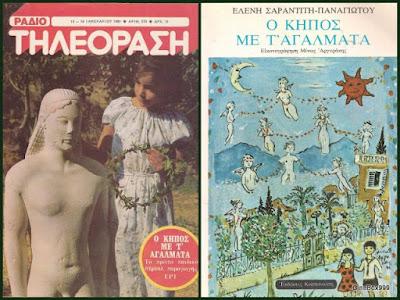 Ο κήπος με τ' αγάλματα / O kipos me ta agalmata / Garden with statues. 1981.