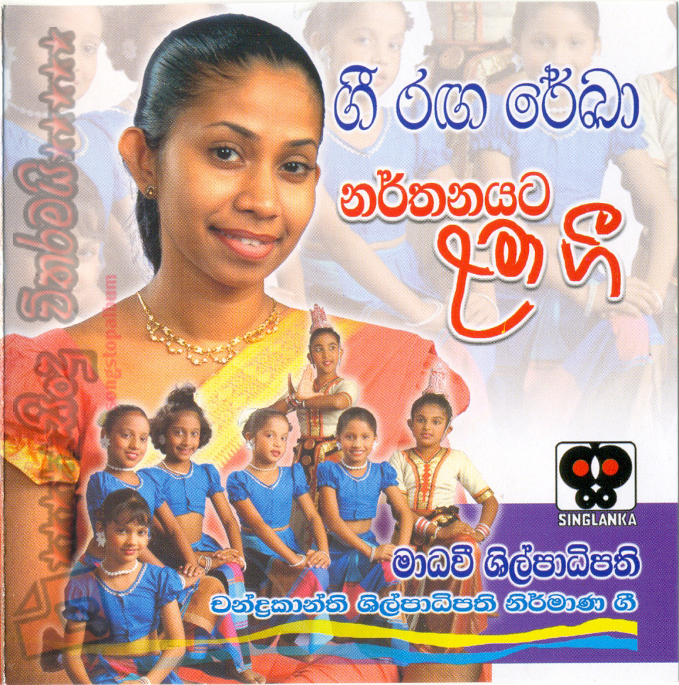 O O Jane Jana New Song Mp3 Download: MADAVI SIHILPADIPATHI