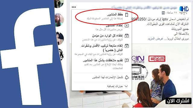 شرح خاصية العناصر المحفوظة فى الفيس بوك | Facebook Saved