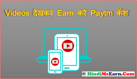 Earn Free Paytm Cash By Watching Ads
