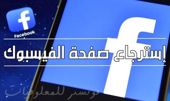 طريقتين لإسترجاع  أي صفحة فيس بوك تم سرقتها منك