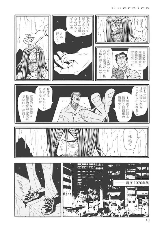 マンガ『ゲルニカ』の第10ページ画像