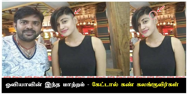Oviya  New Hair Style Treatment