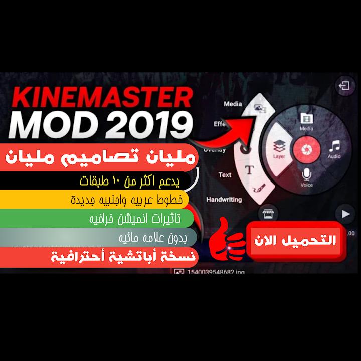 e72cb179b كين ماستر مهكر 2019 بدون علامة مائية مع الايموجي وخطوط جديدة وتاثيرات