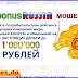 Wra Rating Bonus apolso.site, cervaice.site Отзывы. Очередной лохотрон