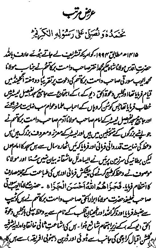 Page Islamic Urdu Books