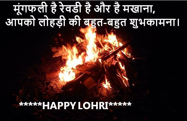 lohri images download, lohri images collection