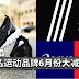 【好康】著名运动品牌6月份大减价!最低从RM10起!