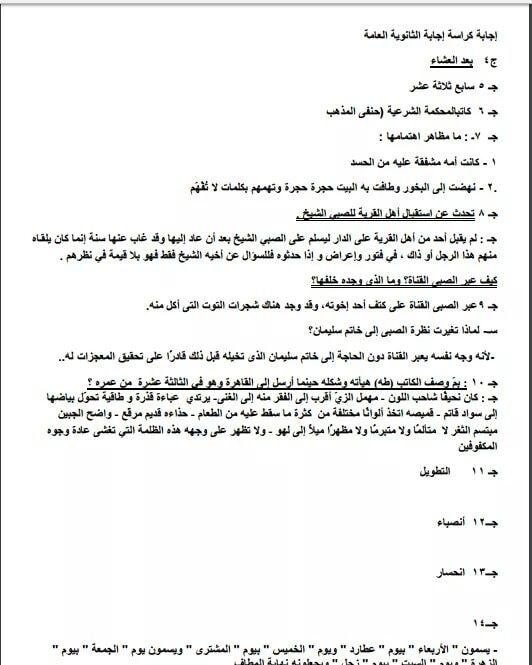 امتحان شامل بنظام البوكليت في مادة اللغة العربية للصف الثالث الثانوي +الاجابة النموذجية 16